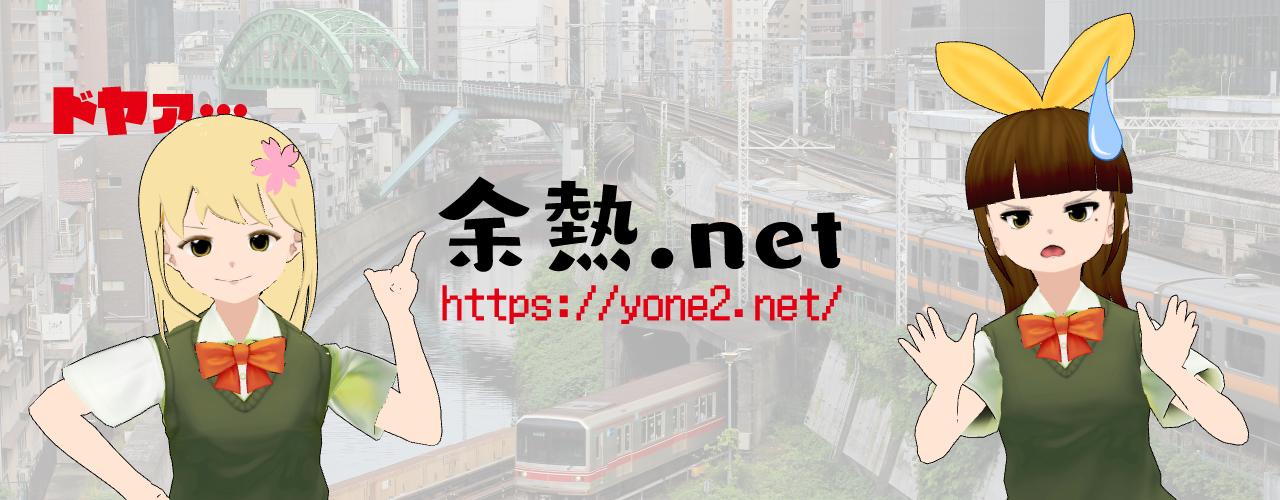 余熱.net